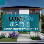 【LUMION超入門①】LUMIONの起動とモデルインポート