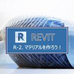 【LUMION✕Revit②】Revitでマテリアルを作ろう!
