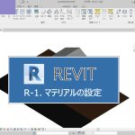 【LUMION✕Revit①】Revitでのマテリアル分けについて