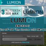 【Lime Exporter】一括変換出来るの!?  3dsmax + Vray のデータをLUMIONへ