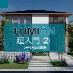 【LUMION超入門②】マテリアルの設定