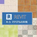 【LUMION✕Revit③】Revitの困りごと:自作のマテリアルを他人と共有するには?