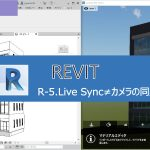 【LUMION✕Revit⑤】Live Sync≠カメラの同期/R形状のある建物のインポートについて