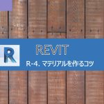 【LUMION✕Revit④】Revitユーザー向け講習での質問:マテリアルを作るコツ