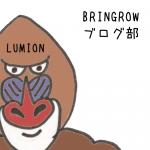 BRINGROWブログ部