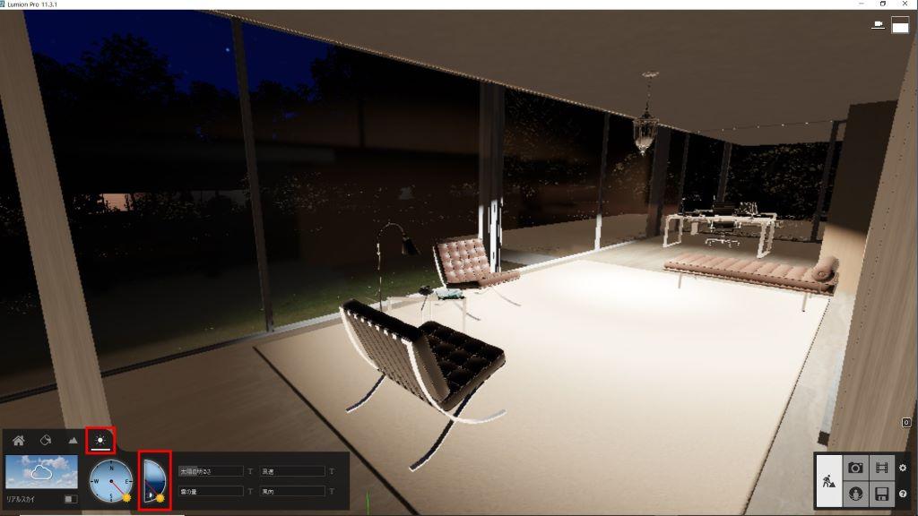 Lumionライト設置方法
