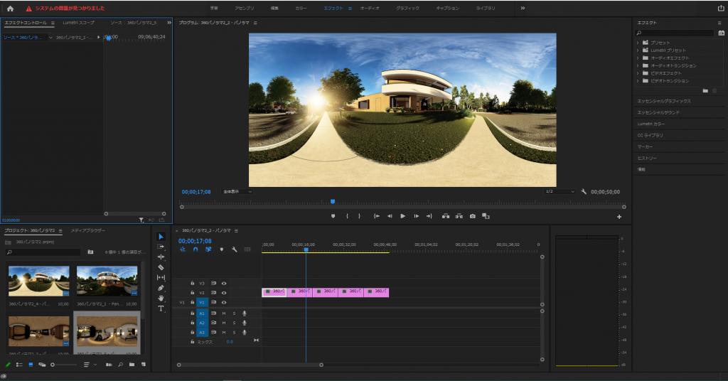 360°パノラマ画像 作成手順2 -Adobe Premiere proで動画化-