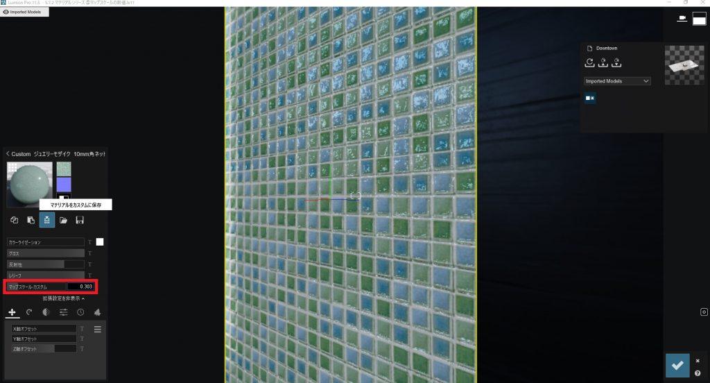 Lumion内でテクスチャの大きさをリアルに再現 マップスケールの設定方法