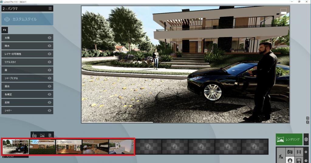 360°パノラマ画像 作成手順3 -YouTubeのジャイロ機能を活用-