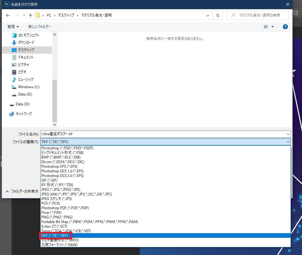 Lumion部分発光 Adobe Photoshopでアルファチャンネルを作成する