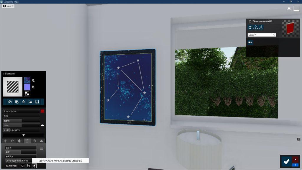 Lumion部分発光 アルファチャンネルをLumionにインポートする