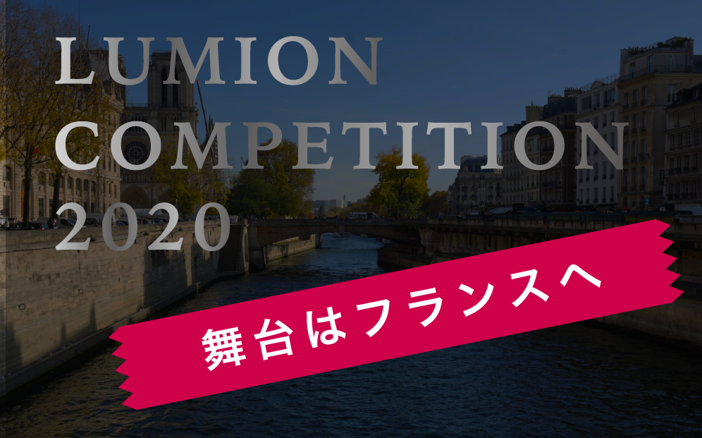 LumionCompetition2020